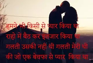 Hindi Love shayari image