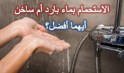 الاستحمام بماء بارد أم ساخن أيهما أفضل ؟