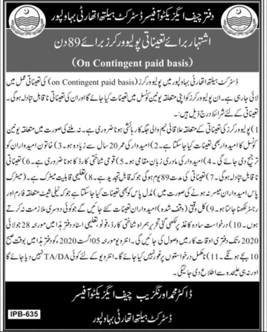 Polio Workers Jobs 2020 in Bahawalpur – District Health Authority Jobs 2020