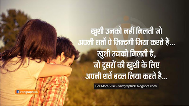Latest Life Quotes Images In Hindi 2018 Freelance Graphic Design