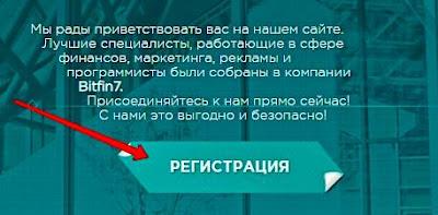 Регистрация в проекте BitFin7