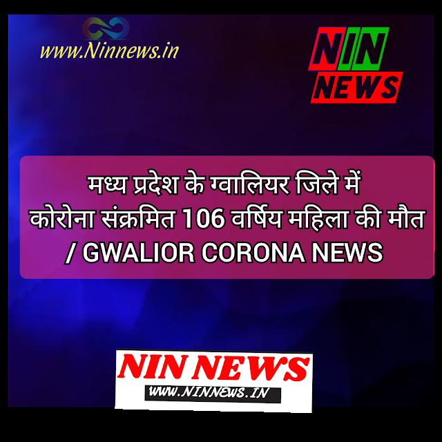 मध्य प्रदेश के ग्वालियर जिले में कोरोना संक्रमित 106 वर्षिय महिला की मौत / GWALIOR CORONA NEWS
