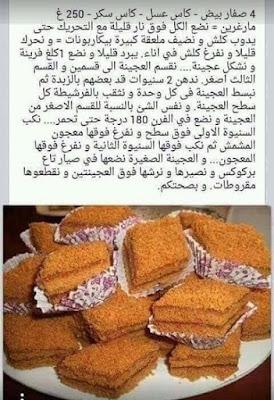 وصفات حلويات بالصور والمقادير 29