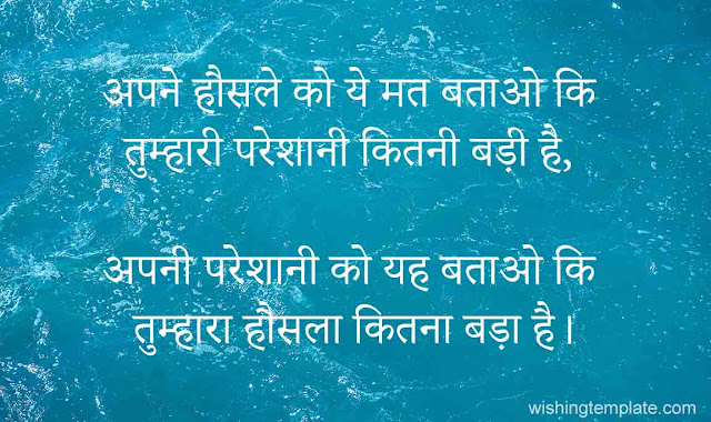 Great motivational quotes in hindi