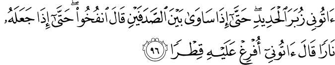 Surat Al Kahfi Ayat 96