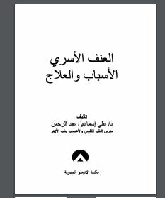 تحميل كتاب العنف الأسري الأسباب والعلاج pdf