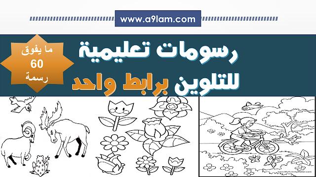 رسومات تعليمية للتلوين جاهزة للتحميل