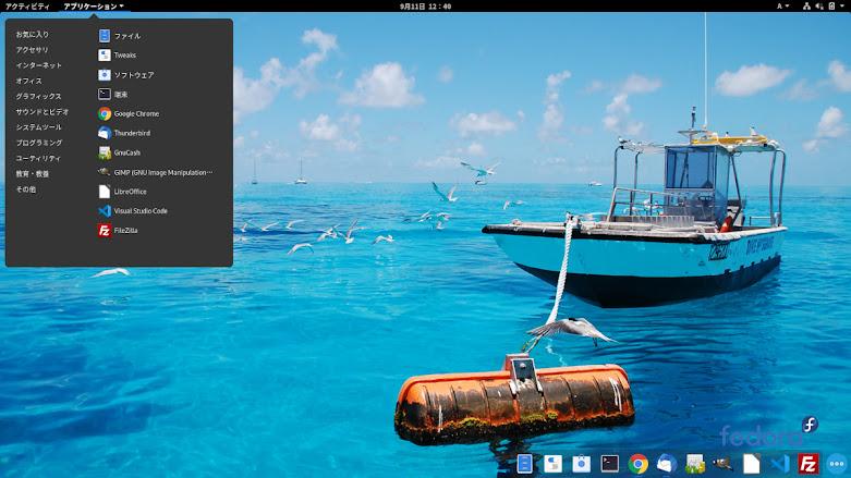 Fedora 32 カスタマイズデスクトップ