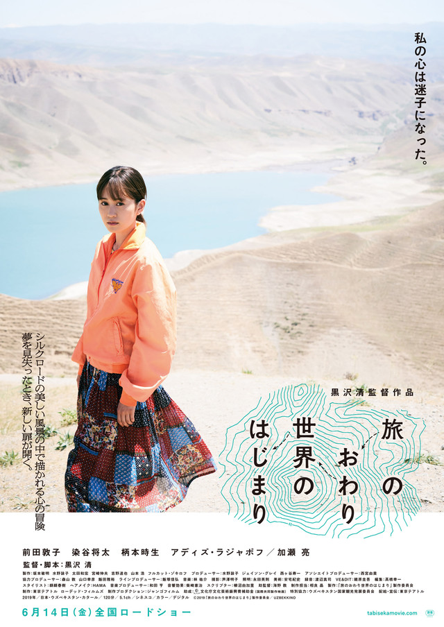 Sinopsis To The Ends of the Earth (2019) - Film Jepang
