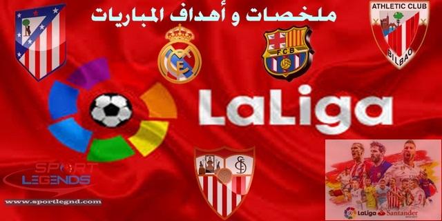 ملخص واهداف مباراة اتليتكو مدريد واسبانيول