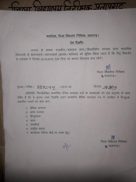 Pratapgarh - पितृ विसर्जनी अमावस्या के उपलक्ष्य में 28 सितम्बर को माध्यमिक स्कूलों में रहेगा अवकाश