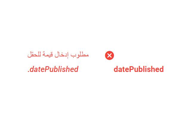 مطلوب إدخال قيمة للحقل datePublished التي تظهر في بيانات المنظمة
