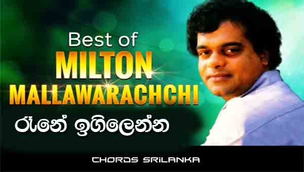 Rane Igilenna One chords, Milton Mallawaarachchi chords, Rane Igilenna One song chords, Milton Mallawaarachchi song chords,
