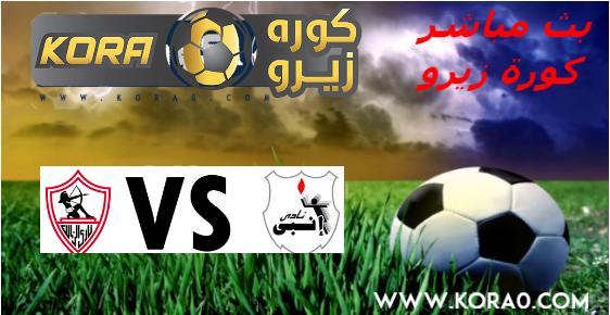 كورة جول مشاهدة مباراة الزمالك وانبي بث مباشر اون لاين اليوم 25-11-2019 الدوري المصري الجولة السادسة koragoal