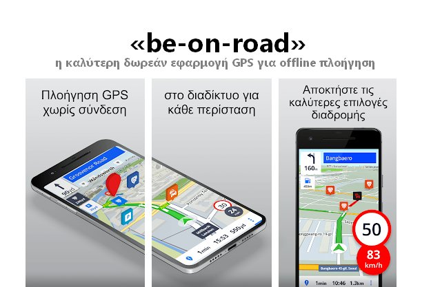«be-on-road» - Η καλύτερη δωρεάν εφαρμογή GPS για πλοήγηση χωρίς ίντερνετ