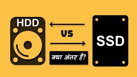 SSD vs HDD कौन सी स्टोरेज ज्यादा अच्छी है ? | SSD vs HDD Difference