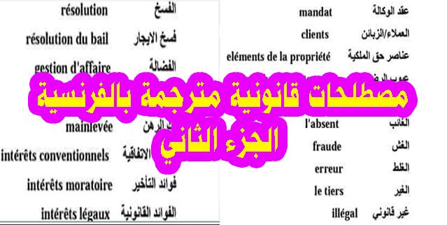 مصطلحات قانونية مترجمة بالفرنسية - الجزء الثاني