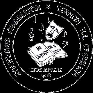 Ντοπιολαλιά - «Για να δουκιούντι οι τρανοί κι να μαθαίν οι μκροί»