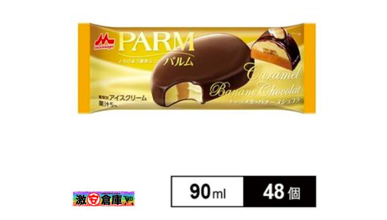 PARM キャラメル・バナーヌショコラ 90ml×48個 送料込3,312円 1袋69円 超激安特価アイス