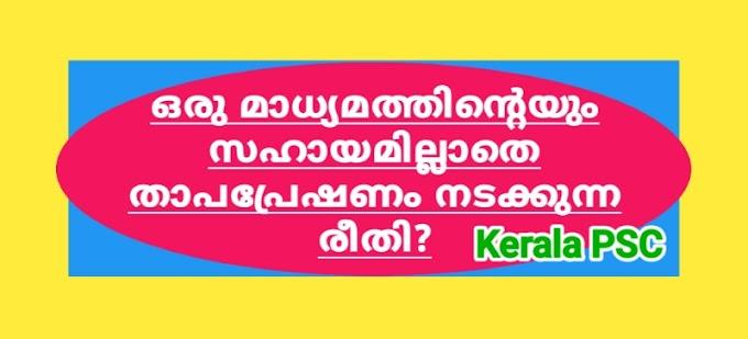 Kerala PSC ബലങ്ങൾ - ഭൗതികശാസ്ത്രം
