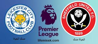 موعد مباراة ليستر سيتي وشيفيلد يونايتد بتاريخ 16-07-2020 والقنوات الناقلة في الدوري الإنجليزي