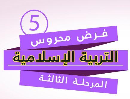 المستوى الخامس:فرض محروس في التربية الإسلامية المنهاج المنقح المرحلة الثالثة