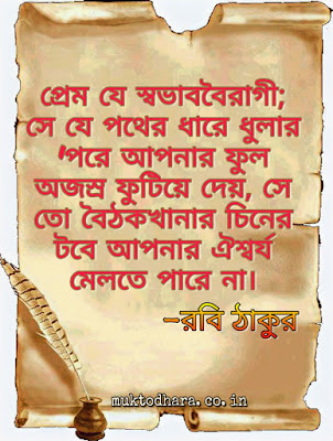 Quotes of Rabindranath Tagore