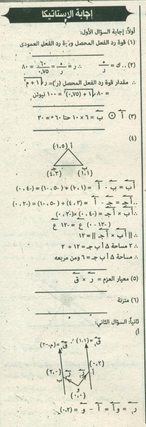 """امتحان الاستاتيكا 2016 للثانوية العامة بـ""""السودان"""" + نموذج الاجابة 3"""