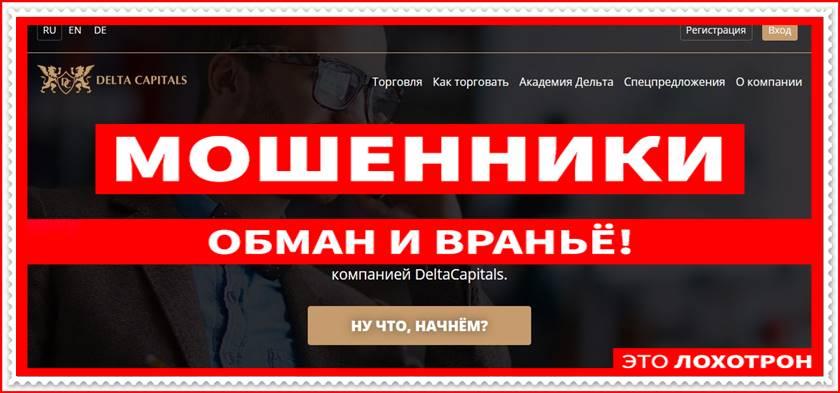 Мошеннический сайт delta-capitals.co – Отзывы? Компания DeltaCapitals мошенники! Информация
