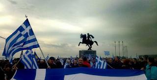 Δείτε ζωντανά εικόνες από το μεγάλο συλλαλητήριο για το όνομα των Σκοπίων στη Θεσσαλονίκη