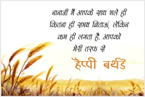 Nana Ji Birthday Messages & SMS In Hindi Whatsapp