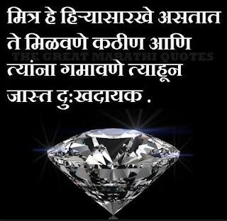 Marathi suvichar images pics