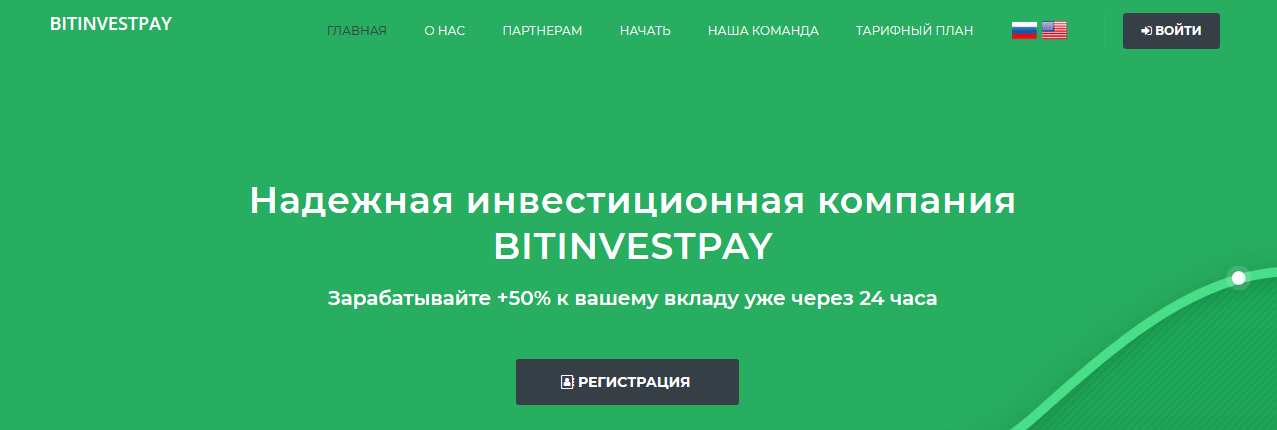 Мошеннический сайт bitinvestpay.pro – Отзывы, платит или лохотрон?