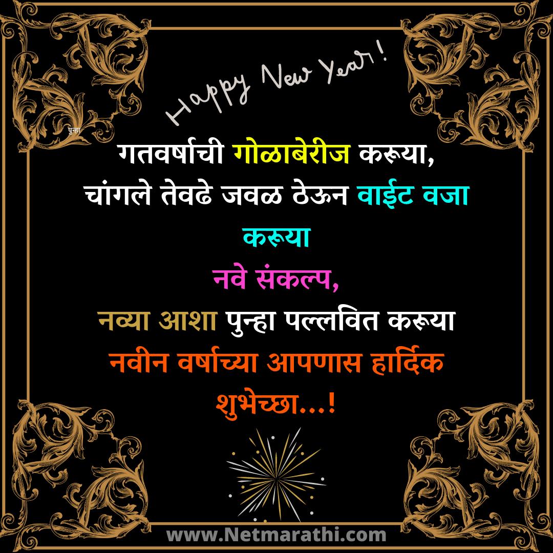 Happy New Year Marathi sms