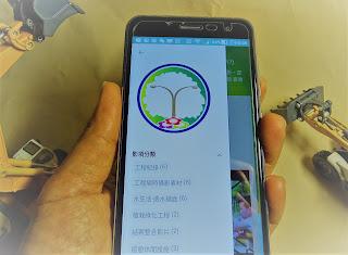 象山公園更新工程影像APP網站