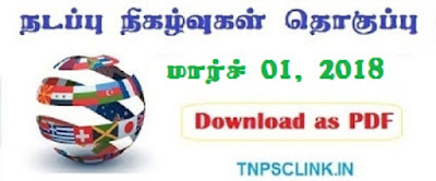 TNPSC Current Affairs March 2018 (Tamil) Download as PDF