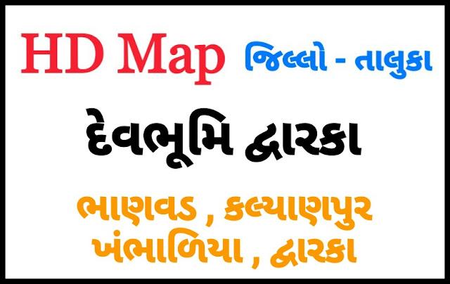 DEVBHUMI DWARKA DISTRICT MAP WITH TEHSIL (TALUKA) MAP NEW 2020 - DOWNLOAD PDF