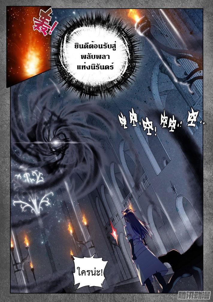 อ่านการ์ตูน Shen Yin Wang Zuo 71 ภาพที่ 10