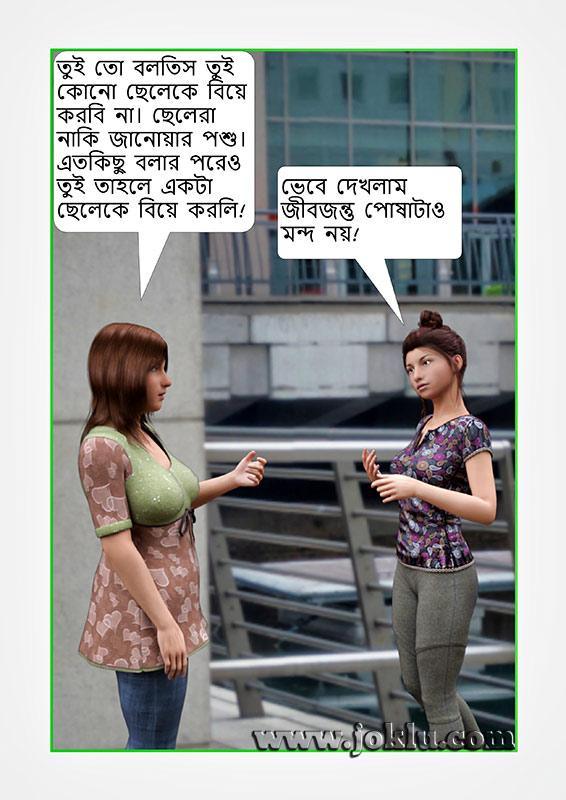 Marriage surprise joke in Bengali