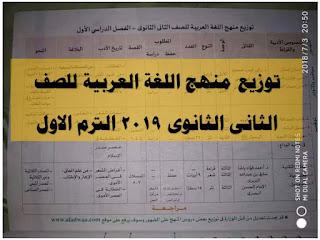 توزيع منهج اللغة العربية للصف الثانى الثانوى 2019 الترم الاول