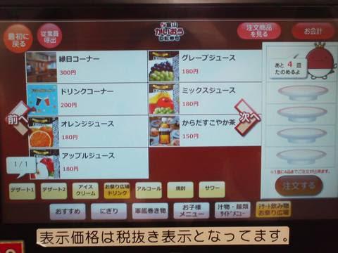 注文タッチパネル(お祭り広場) 回転寿司かいおう一宮尾西インター店