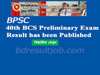40th BCS Preliminary Exam Result