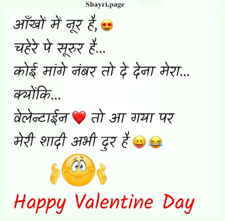 Valentines Day SMS, Hindi SMS Jokes, Shayari, Latest Valentines Day SMS Messages -  aankho me nur