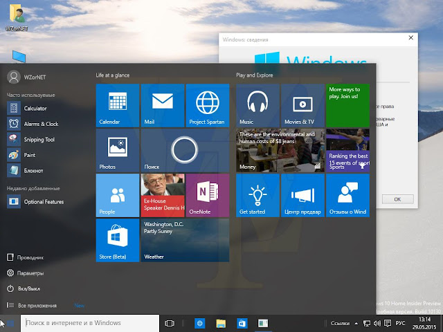 Leaked Windows 10 Pro Insider Preview Build 10130 ISO Free Download (32 Bit/64 Bit)