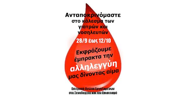Εθελοντική Αιμοδοσία έως τις 12 Οκτώβρη από την Επιτροπή Αγώνα Εργαζομένων στα Ξενοδοχεία και τον Επισιτισμό