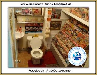 Το Ιδανικο WC