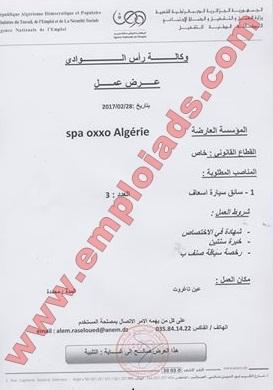 اعلان عرض عمل بمؤسسة spa oxxo algérie فيفري 2017