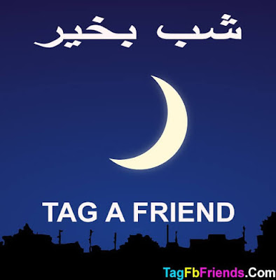 Good Night in Urdu language