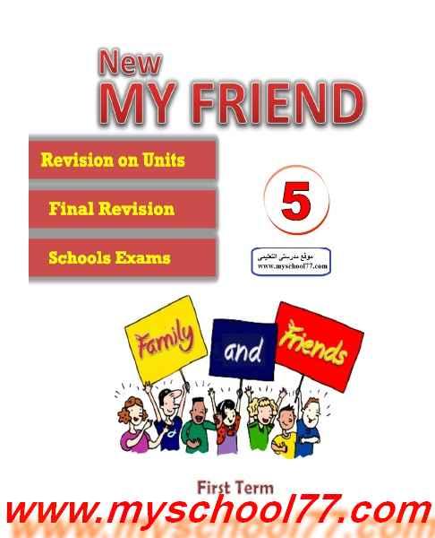 مراجعة Family and Friends 5  للصف الخامس الابتدائي ترم أول 2019