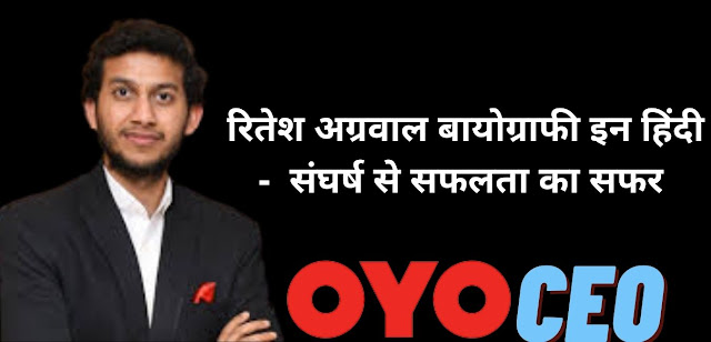 ritesh agarwal biography in hindi